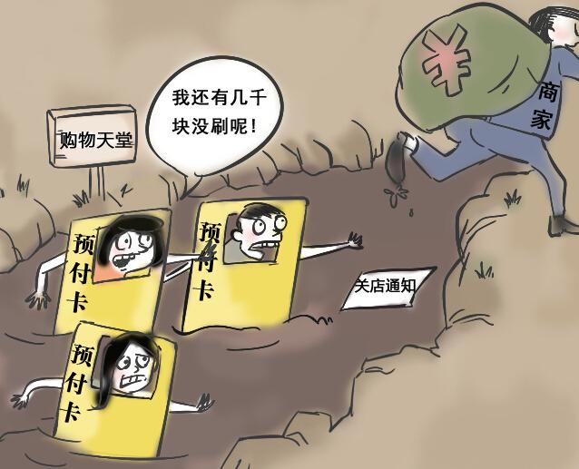 [新桂漫画]预付卡让消费者很受伤