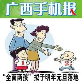 2021年人口与计划生育法修正案_人口与计划生育法图片