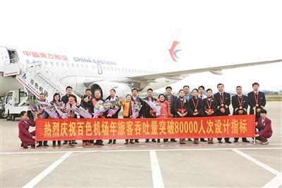 百色机场年旅客吞吐量突破8万人次
