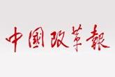 中国改革报