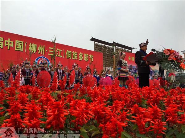 踏歌而舞 第十二届中国侗族多耶节在三江开幕(图)