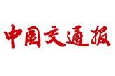 中国交通报