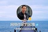 网络大V刘国雄