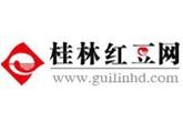 桂林红豆网