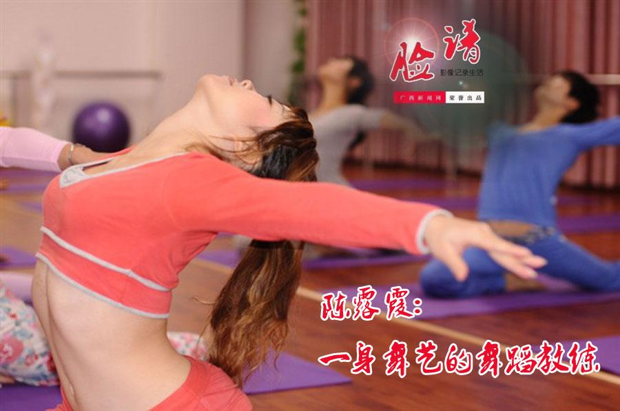 [脸谱]陈露霞:一身舞艺的舞蹈教练