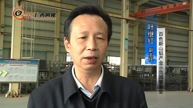 """田阳筑巢引得""""凤凰""""来 百矿集团煤电铝一体化项目投产"""