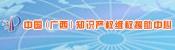 中国广西知识产权维护援助中心