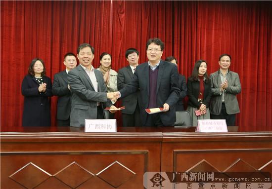 邮储银行广西区分行与广西科协搭建银会合作平台