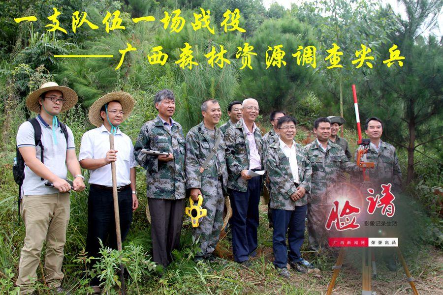 脸谱:一支队伍一场战役——广西森林资源调查尖兵