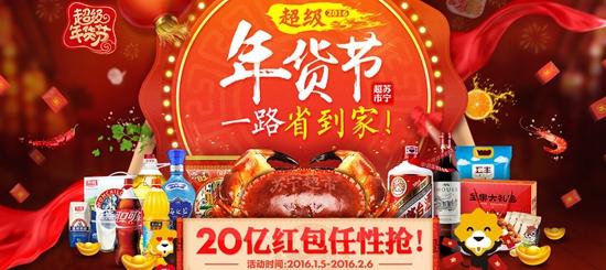 苏宁元旦完美收官发力超市年货节