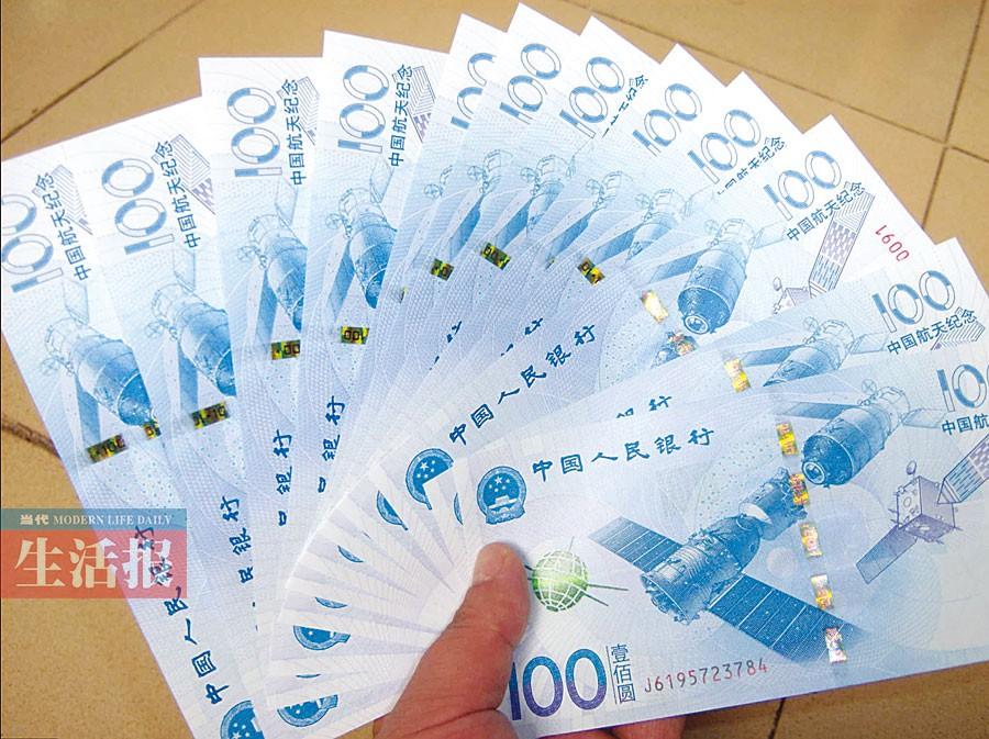 航天纪念钞南宁市场流通遇冷 商家不识货拒收(图)