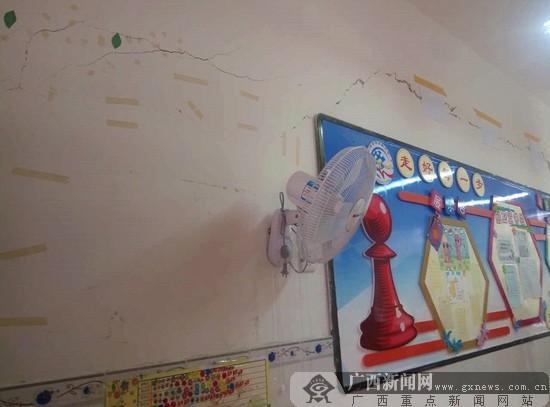 南宁华衡小学个别教室墙体出现裂缝 学生暂时