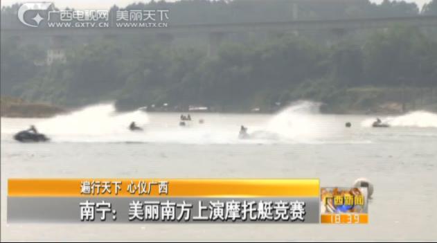 南宁:美丽南方上演摩托艇竞赛
