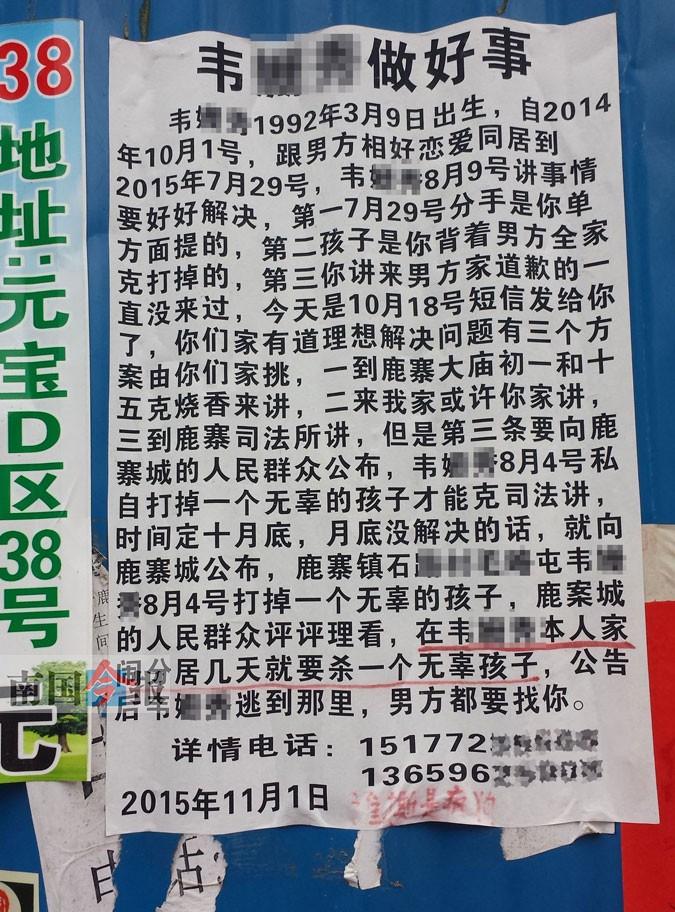 """因复合不成 男子发小字报讨伐""""女友堕胎""""(图)"""