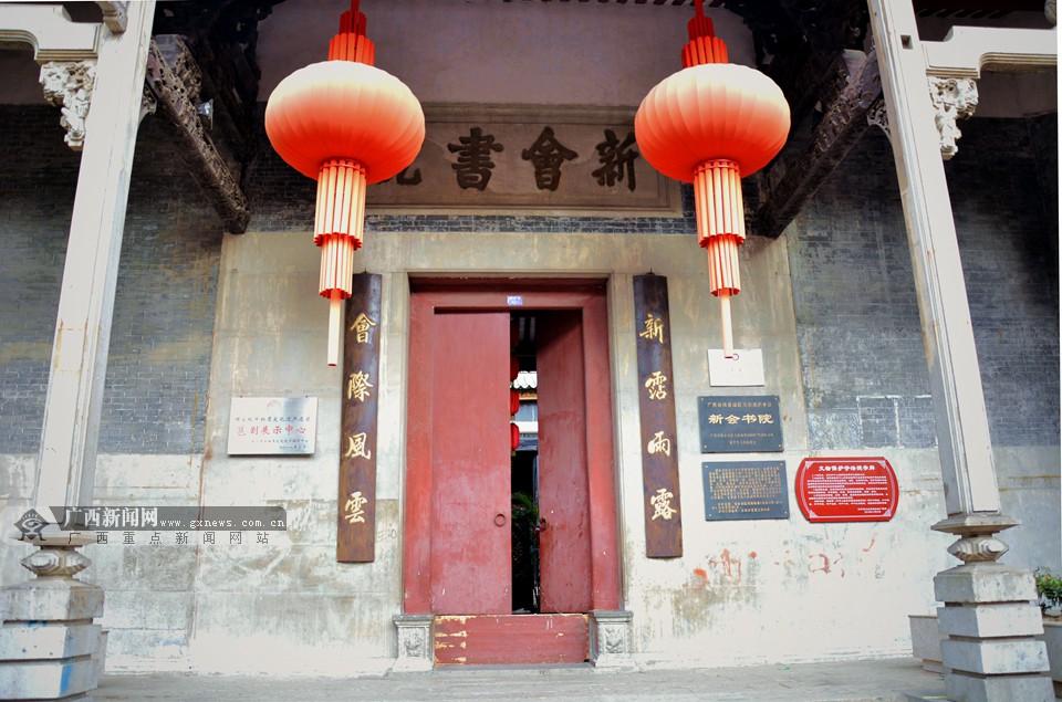 南宁新会书院:让人惊艳的清代会馆