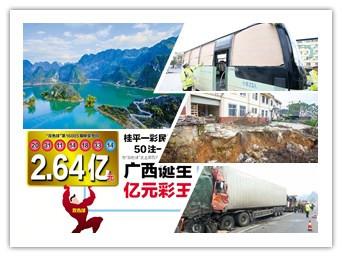 1月13日焦点图:桂平彩民100元中2.64亿元