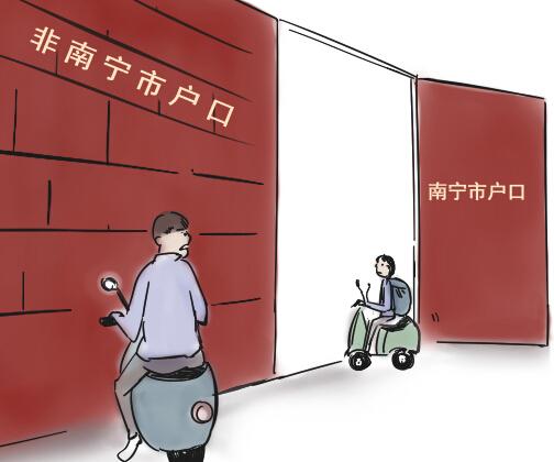 [新桂漫画]户口本成停车条件