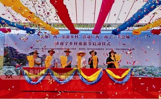 南宁市深入推进旅游扶贫:用美丽风光打开致富之门