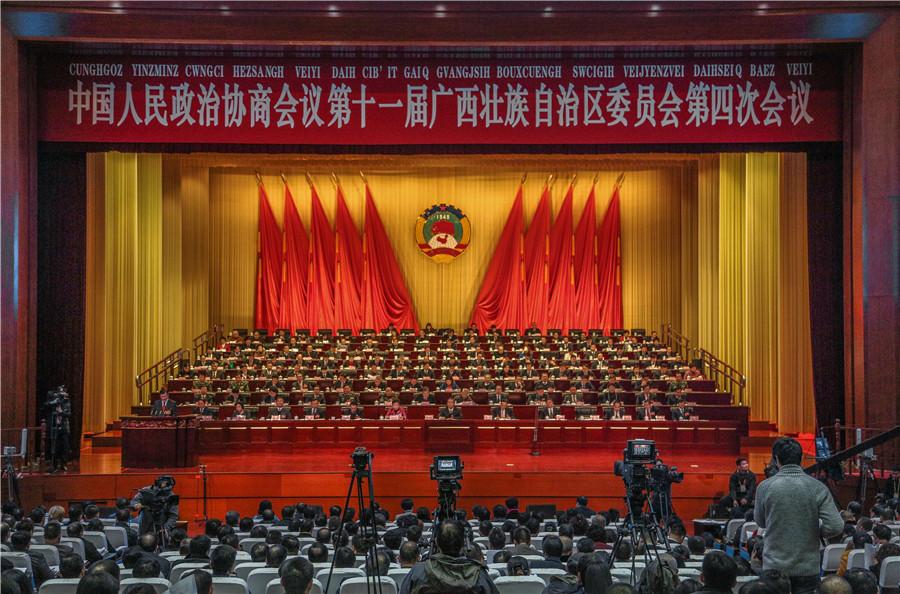 高清:自治区政协十一届四次会议在南宁隆重开幕