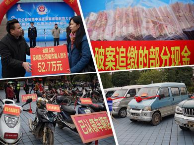 [高清]上林县举行集中返还破案追缴物品大会