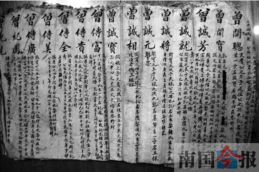 11年寻根修族谱 曾氏传家宝箓 有不少柳州典故图片