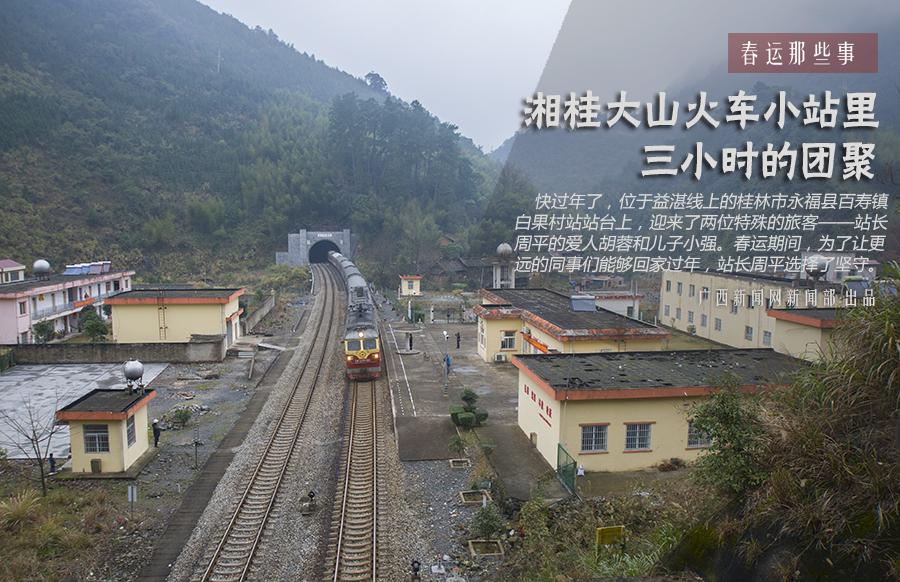 【新春走基层】湘桂大山火车小站里三小时的团聚