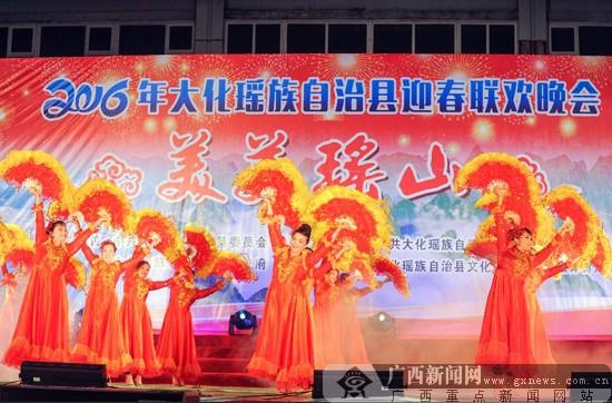大化举行春节联欢晚会