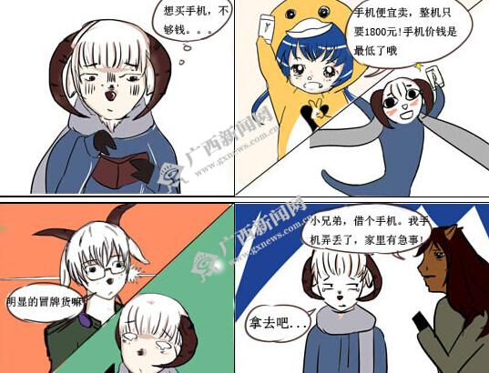 """[新桂漫画]手机中的""""战斗机""""骗局"""
