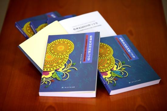 我区出版首部民族民间故事解读核心价值观著作