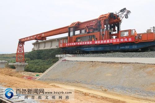 南昆铁路南百二线铺架工程正式开工