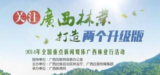 2014林业媒体行