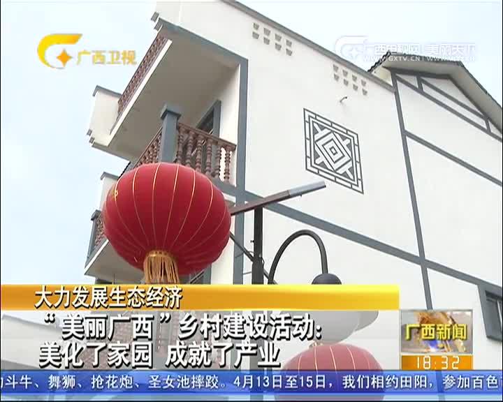 """""""美丽广西""""乡村建设活动:美化了家园 成就了产业"""