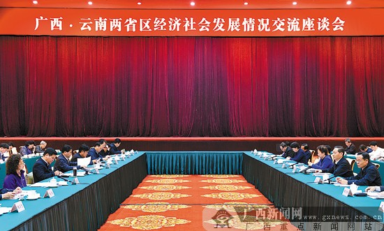 广西云南两区省经济社会发展情况交流座谈会举行