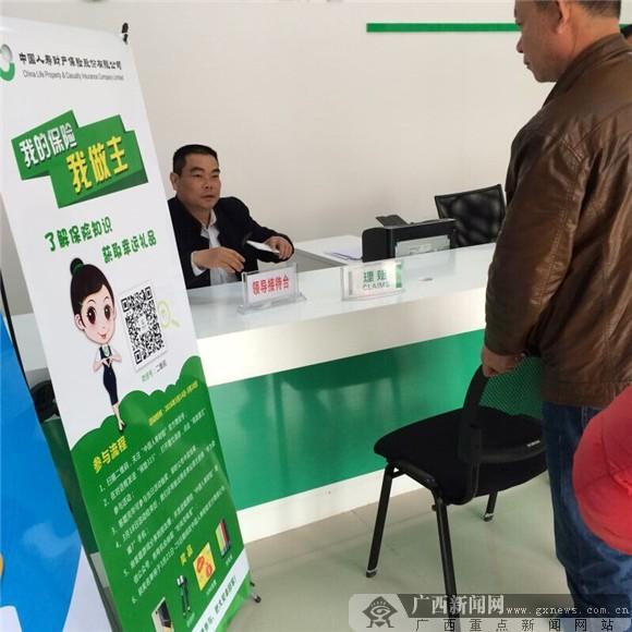 国寿财险广西分公司开展3·15消费者权益保护