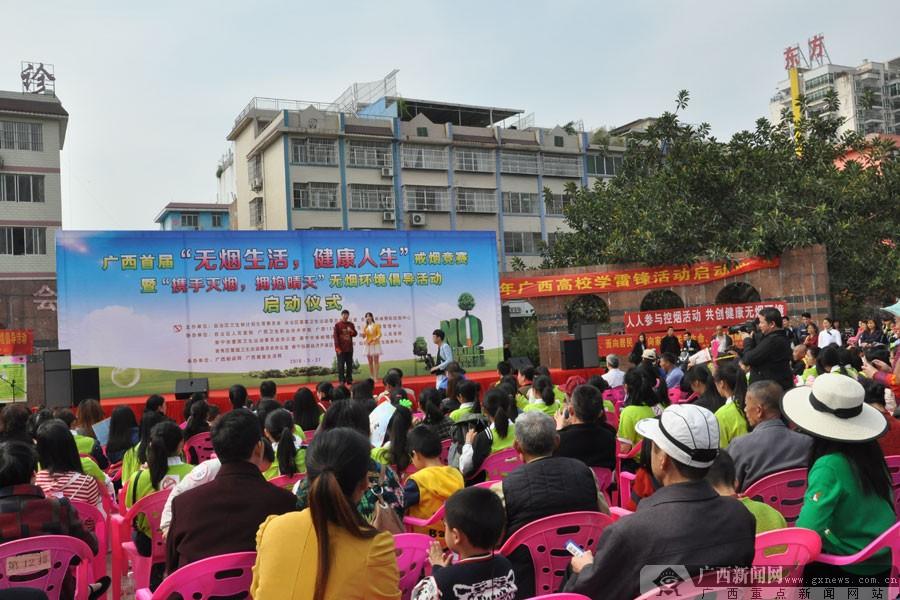 广西首届戒烟竞赛启动 南宁市民烟龄满1年可参赛