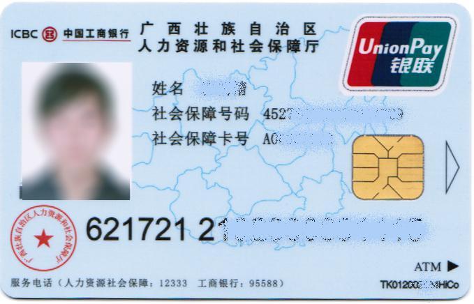 社会保障卡服务指南-广西新闻网