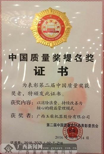 玉柴股份再获中国质量奖提名奖