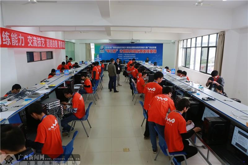 全国职业院校技能大赛广西选拔赛今日开赛