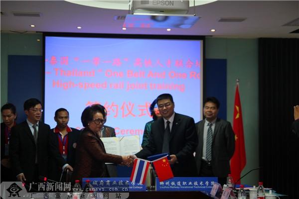 泰国职业教育访问团访问柳铁职院 共推合作办学