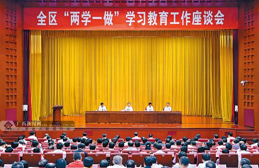"""全区""""两学一做""""学习教育工作座谈会在南宁召开"""