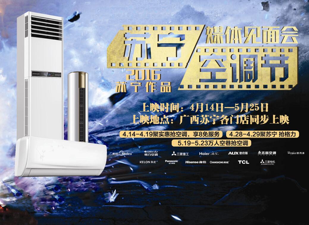 年度家电大片来袭 2016苏宁空调节4月15日启动