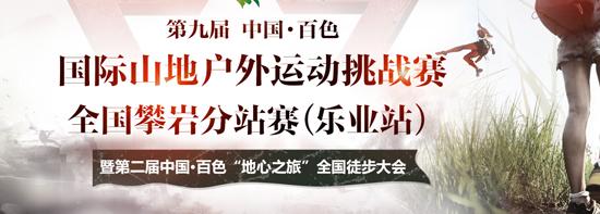 第9届中国・百色国际山地户外运动挑战赛