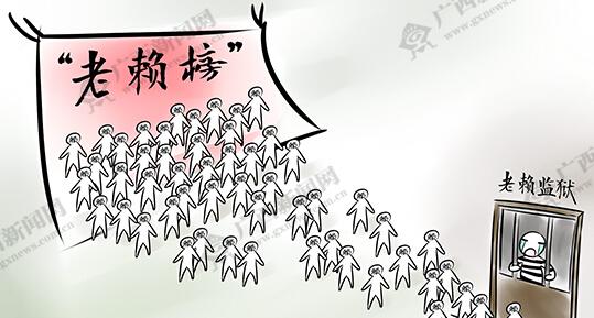 """[新桂漫画]去年南宁有2857人上了全国""""老赖榜"""""""