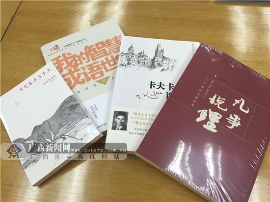 广西向全区读者推荐阅读15种优秀桂版书(图)