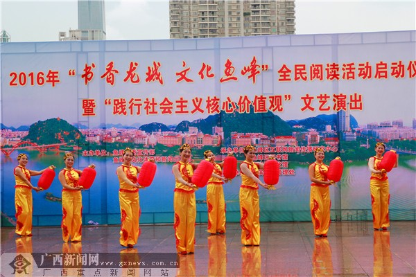 柳州鱼峰区全民阅读活动启动 传递书香文化