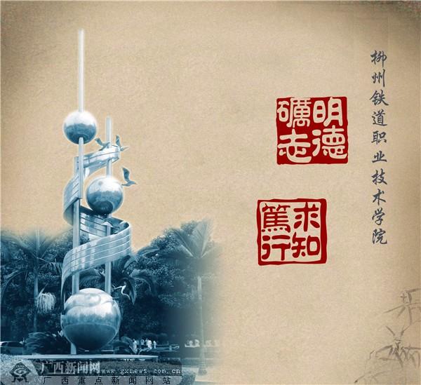 柳州铁道职业技术学院60周年庆