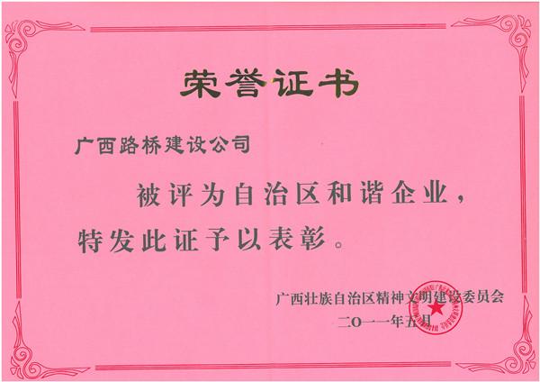 自治区和谐企业证书
