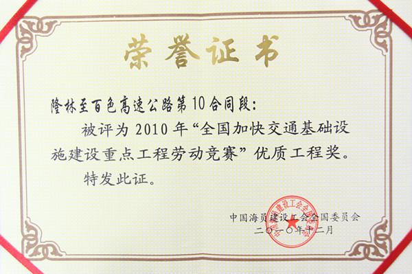 隆百10标全国劳动竞赛优质工程奖