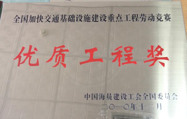 隆百10、六河8全国劳动竞赛优质工程奖牌匾