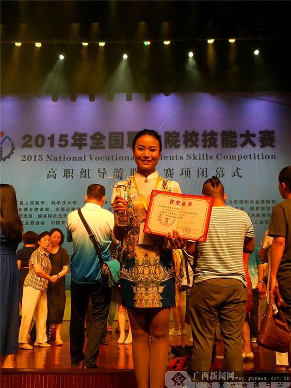 学校学生荣获全国技能竞赛多
